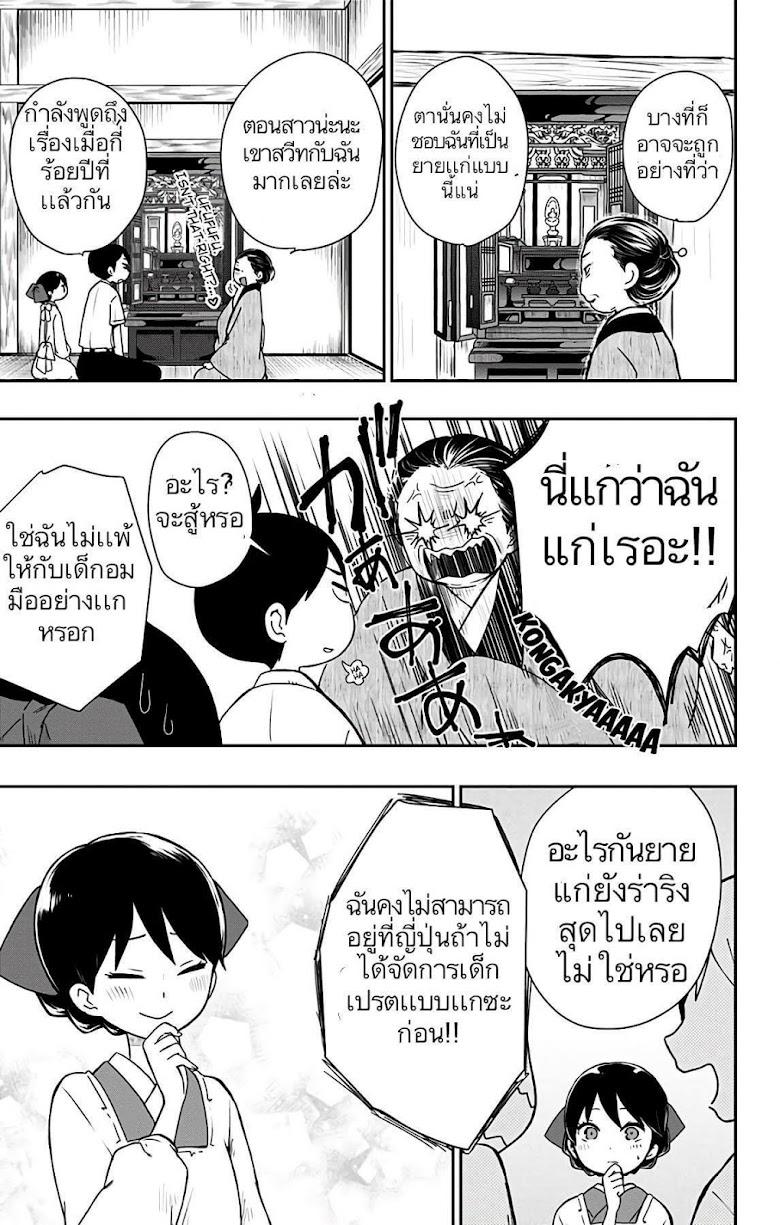 Shouwa Otome Otogibanashi - หน้า 15