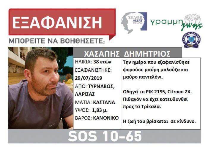 Silver Alert: Εξαφανίστηκε ο 38χρονος Δημήτρης Χασάπης από τον Τύρναβο