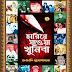 Hariye Jawa Khunira (হারিয়ে যাওয়া খুনিরা) । Bangla hardcover book