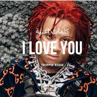ترجمه كلمات اغنية i love you للفنان Trippie Redd