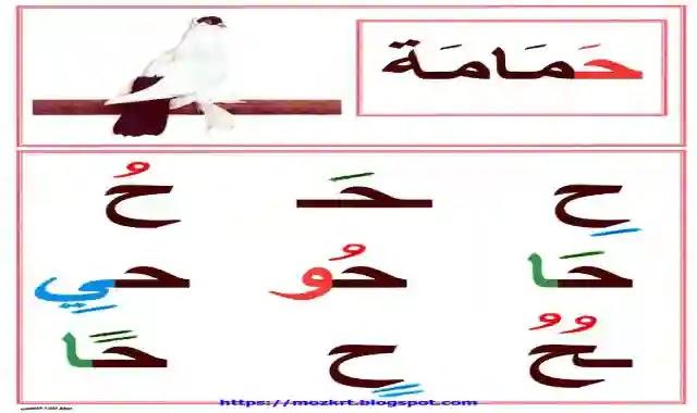 معلقات تزيين القسم الحروف الابجدية العربية لمرحلة كى جى