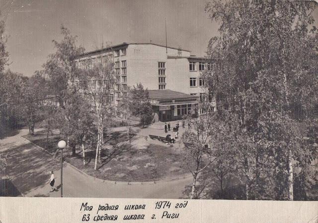 1974 год. Рига. Югла. Школа № 63