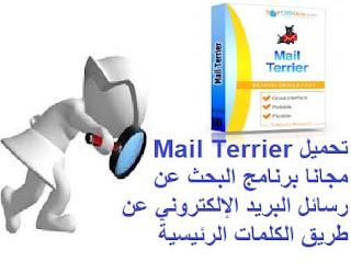 تحميل Mail Terrier مجانا برنامج البحث عن رسائل البريد الإلكتروني عن طريق الكلمات الرئيسية