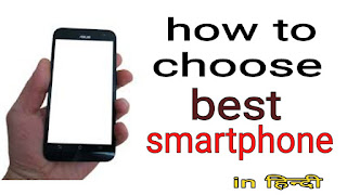 how to choose best smartphone | smartphone kaise khareede