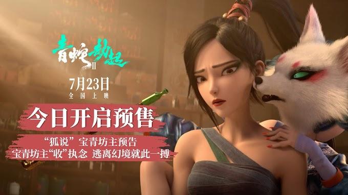 Bạch Xà 2: Thanh Xà Kiếp Khởi  (2021)