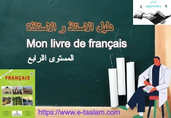 دليل الأستاذ والأستاذة : Mon livre de français للسنة الرابعة من التعليم الابتدائي 2019