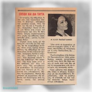Η Λίλη Παπαγιάννη σε δημοσίευμα του περιοδικού Ντομινό για τη συμμετοχή της στη σειρά «Επειδή και διά ταύτα» (22/12/1972)