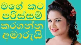 Gossip Lanka Gossip Chat with Buwani Chapa Diyalagoda