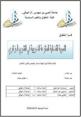 مذكرة ماستر: التسوية القضائية للمنازعة الضريبية في التشريع الجزائري PDF