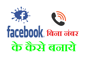 How To Make A Facebook Id Without Mobile Number [Hindi]