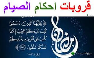 قروبات واتس اب فتوى احكام الصيام وجروبات ثقافية عامة بطابع إسلامي