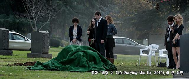베링 더 엑스(Burying the Ex, 2014) scene