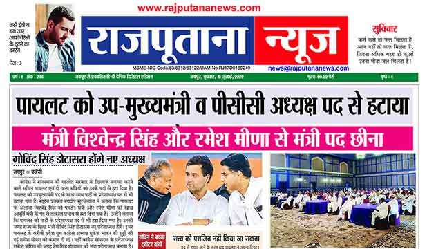 Rajputana News epaper 15 July 2020 Rajasthan digital edition