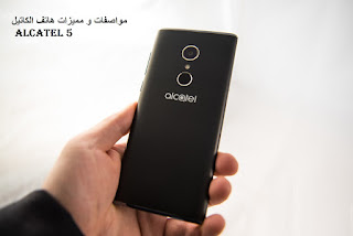 مواصفات و مميزات هاتف الكاتيل alcatel 5
