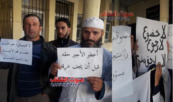 معلمو  وأعوان محو الأمية  يطالبون  بصرف رواتبهم شهريا بالشلف