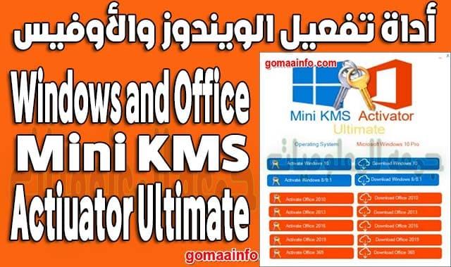 أداة تفعيل الويندوز والأوفيس Windows and Office Mini KMS Activator Ultimate 2.1