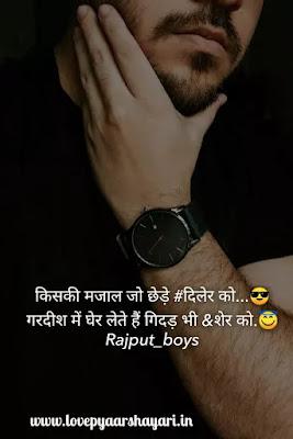 Rajput attitude shayari