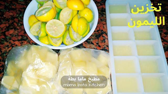 طريقة تخزين الليمون في الثلاجة والفريزر