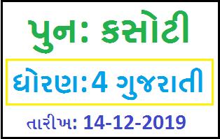 STD 4 Gujarati Punah Kasoti