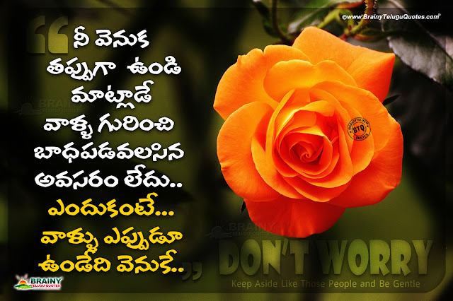 famous words on life in telugu, best life changing words on life, daily motivational words in telugu, whats app sharing wise words on life in telugu, daily telugu words on life, wise words on life in telugu, life quotes in telugu, famous words on life in telugu, daily life changing motivational words, telugu quotes, nice words about life in telugu, famous words about life in telugu, Best telugu life quotes for face book- Life quotes in telugu - Best inspirational quotes about life - Best telugu inspirational quotes - Best telugu inspirational quotes about life - Best telugu Quotes - Telugu life quotes - telugu quotes about life - Life inspirational quotes in telugu - Inspirational quotes about love and life - Best Life Quotes - Beautiful Inspirational Quotes about life - Top Life Quotes - Nice inspirational quotes about life
