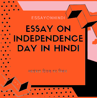 Essay on Independence Day in Hindi 2021