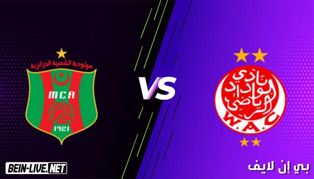 مشاهدة مباراة الوداد ومولوديه الجزائر بث مباشر اليوم بتاريخ 22-05-2021 في دوري ابطال افريقيا