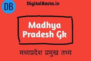 Madhya Pradesh Gk-मध्यप्रदेश के प्रमुख तथ्य