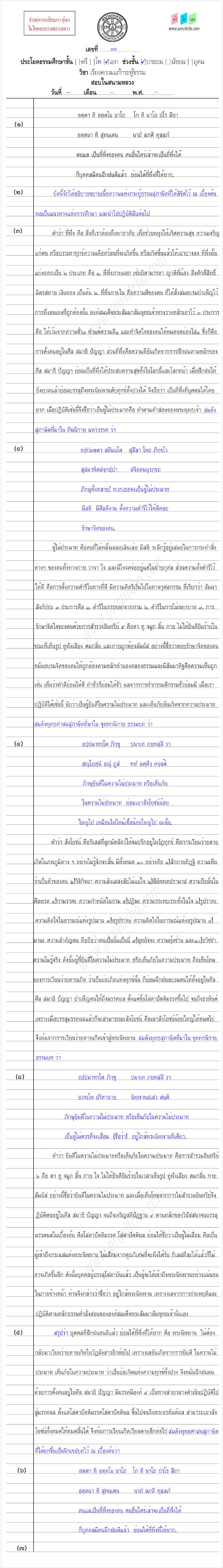 <h1>ตัวอย่างการเขียนกระทูธรรมชั้นเอก</h1>