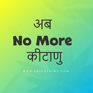 Hand Wash Slogan Hindi - AryanPrime