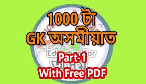 1000 Assamese General Knowledge Quiz with PDF