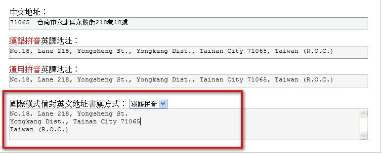 幸福的每一天: 英文地址翻譯機