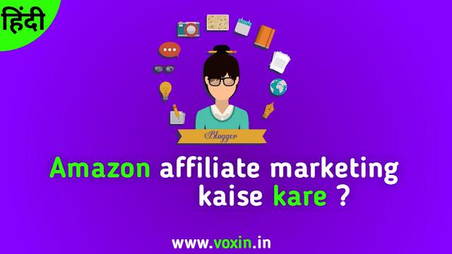 Amazon affiliate marketting kaise kaare ? Hindi