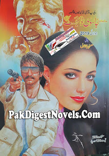Jasoosi Digest July 2019 Pdf Free Download and Read Online.