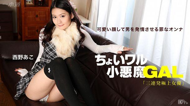 Ako Nishino 西野あこ - 090515 148