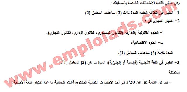 اعلان عن قائمة المترشحين المقبولين برتبة مفتش رئيسي مع قائمة الامتحانات الكتابية التي سيتم اجتيازها مارس 2017