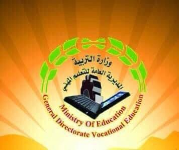 المديرية العامة للتعليم المهني تعلن نتائج الدور الاول لهذا العام