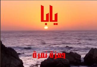 كلمات اغنية يابا حمزة نمرة