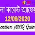 Current Affairs in Bengali 12th September 2020 | কারেন্ট অ্যাফেয়ার্স 12/09/2020 Mock Test