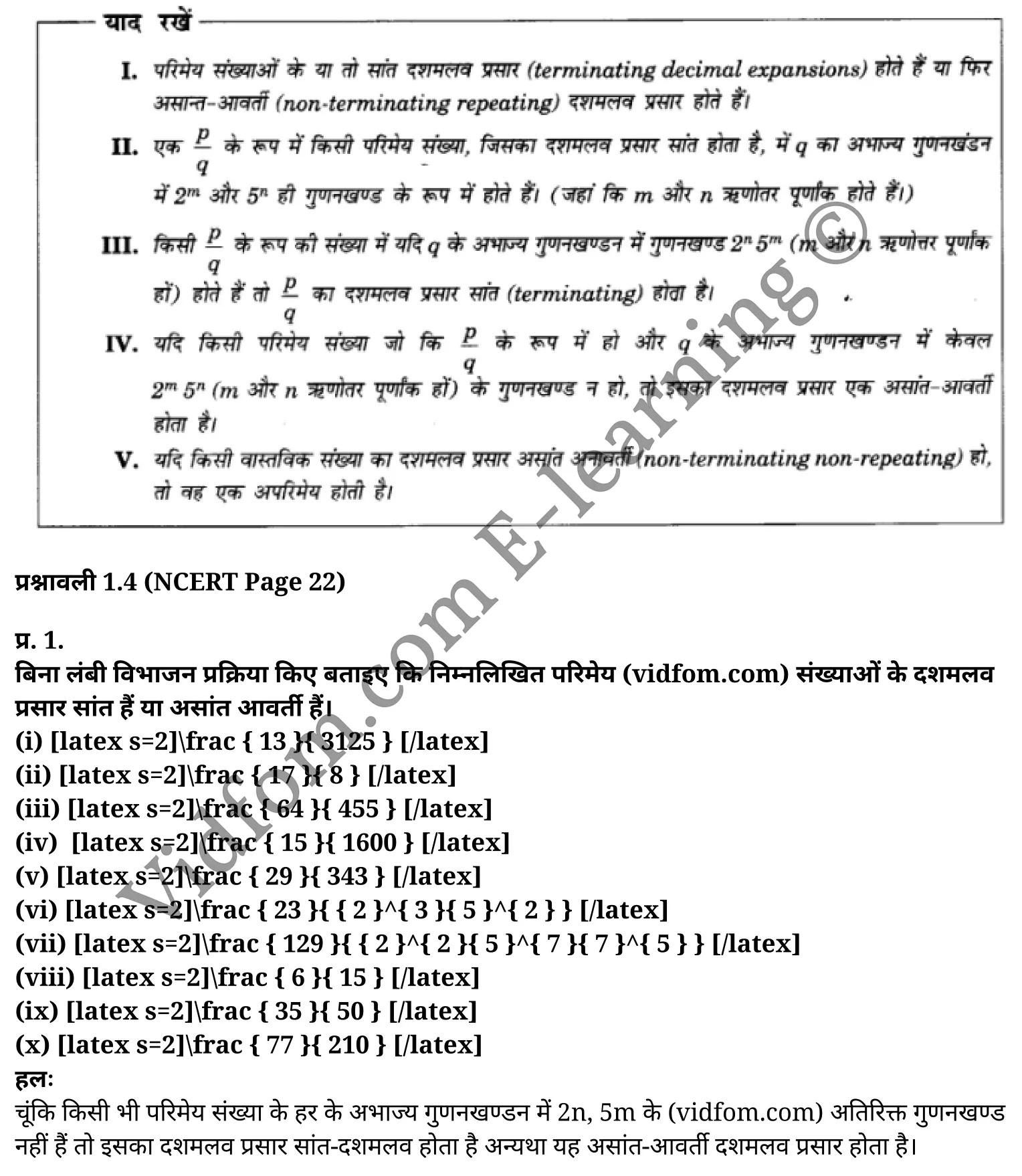 कक्षा 10 गणित  के नोट्स  हिंदी में एनसीईआरटी समाधान,     class 10 Maths chapter 1,   class 10 Maths chapter 1 ncert solutions in Maths,  class 10 Maths chapter 1 notes in hindi,   class 10 Maths chapter 1 question answer,   class 10 Maths chapter 1 notes,   class 10 Maths chapter 1 class 10 Maths  chapter 1 in  hindi,    class 10 Maths chapter 1 important questions in  hindi,   class 10 Maths hindi  chapter 1 notes in hindi,   class 10 Maths  chapter 1 test,   class 10 Maths  chapter 1 class 10 Maths  chapter 1 pdf,   class 10 Maths  chapter 1 notes pdf,   class 10 Maths  chapter 1 exercise solutions,  class 10 Maths  chapter 1,  class 10 Maths  chapter 1 notes study rankers,  class 10 Maths  chapter 1 notes,   class 10 Maths hindi  chapter 1 notes,    class 10 Maths   chapter 1  class 10  notes pdf,  class 10 Maths  chapter 1 class 10  notes  ncert,  class 10 Maths  chapter 1 class 10 pdf,   class 10 Maths  chapter 1  book,   class 10 Maths  chapter 1 quiz class 10  ,    10  th class 10 Maths chapter 1  book up board,   up board 10  th class 10 Maths chapter 1 notes,  class 10 Maths,   class 10 Maths ncert solutions in Maths,   class 10 Maths notes in hindi,   class 10 Maths question answer,   class 10 Maths notes,  class 10 Maths class 10 Maths  chapter 1 in  hindi,    class 10 Maths important questions in  hindi,   class 10 Maths notes in hindi,    class 10 Maths test,  class 10 Maths class 10 Maths  chapter 1 pdf,   class 10 Maths notes pdf,   class 10 Maths exercise solutions,   class 10 Maths,  class 10 Maths notes study rankers,   class 10 Maths notes,  class 10 Maths notes,   class 10 Maths  class 10  notes pdf,   class 10 Maths class 10  notes  ncert,   class 10 Maths class 10 pdf,   class 10 Maths  book,  class 10 Maths quiz class 10  ,  10  th class 10 Maths    book up board,    up board 10  th class 10 Maths notes,      कक्षा 10 गणित अध्याय 1 ,  कक्षा 10 गणित, कक्षा 10 गणित अध्याय 1  के नोट्स हिंदी में,  कक्षा 10 का गणित अध्याय 1 का प्रश्न उत्तर,  कक्षा 