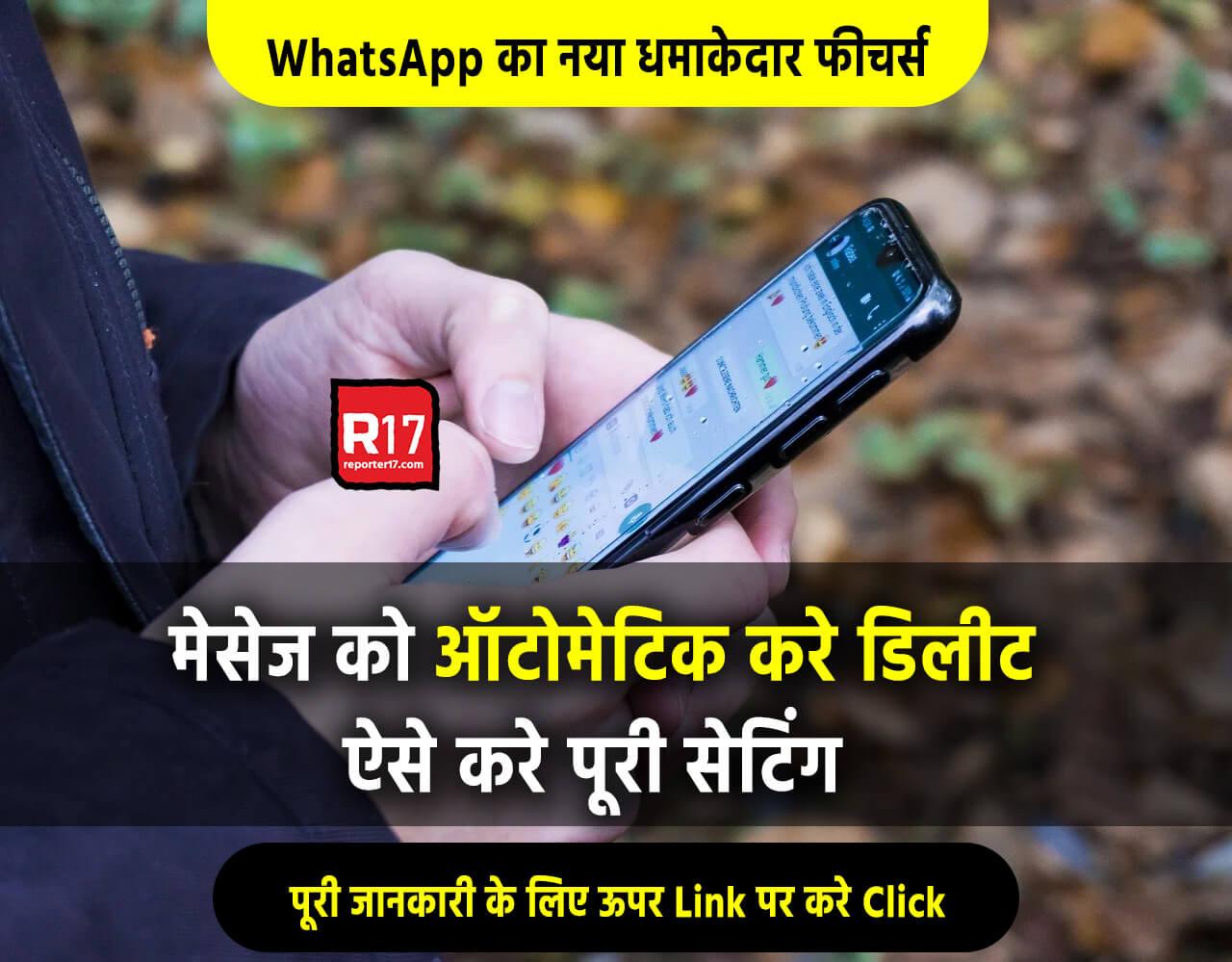 WhatsApp Expiring Media Feature 2020