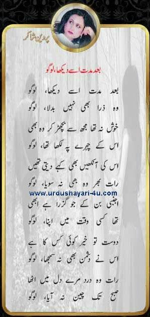 Baad muddat usey dekha logo   Parveen Shakir Poetry