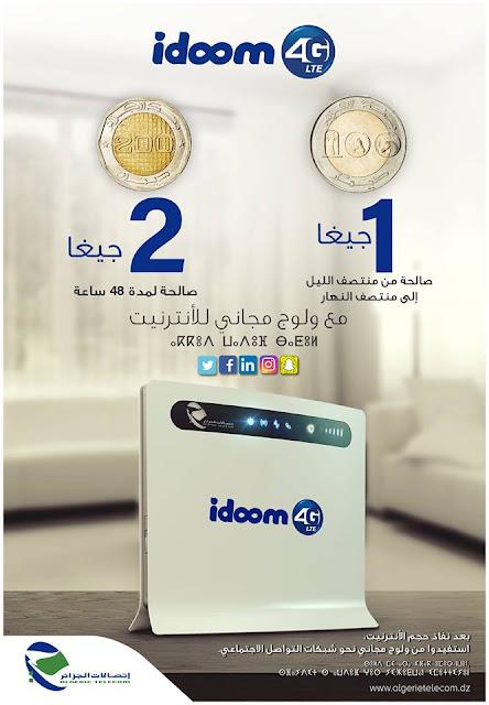 أحصل على إنترنت idoom 4G مقابل 100دج أو 200 دج فقط على إتصالات الجزائر