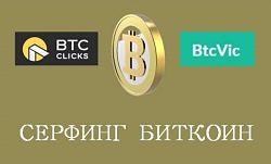 надежные сайты по серфингу биткоин