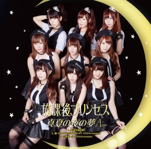 放課後プリンセス – 真夏の夜の夢/Houkago Princess – Manatsu no Yoru no Yume (2014.09.23/MP3)