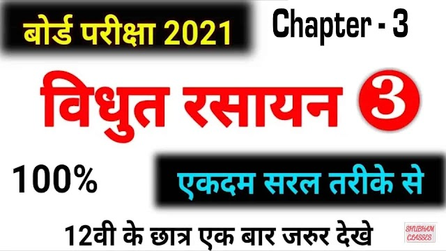 Electro Chemestry Chapter Notes Pdf Download Free 12th Class वैधुत रसायन पाठ 3