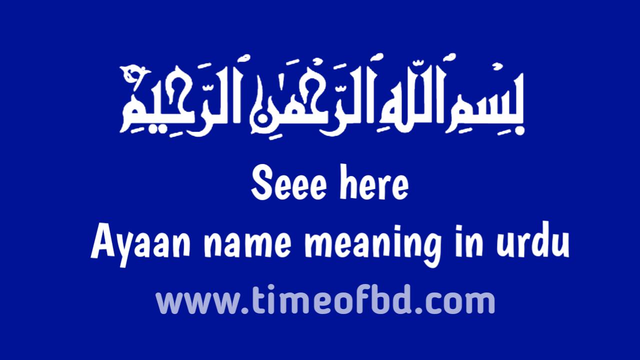 Ayaan name meaning in urdu, ایران کا مطلب اردو میں ہے
