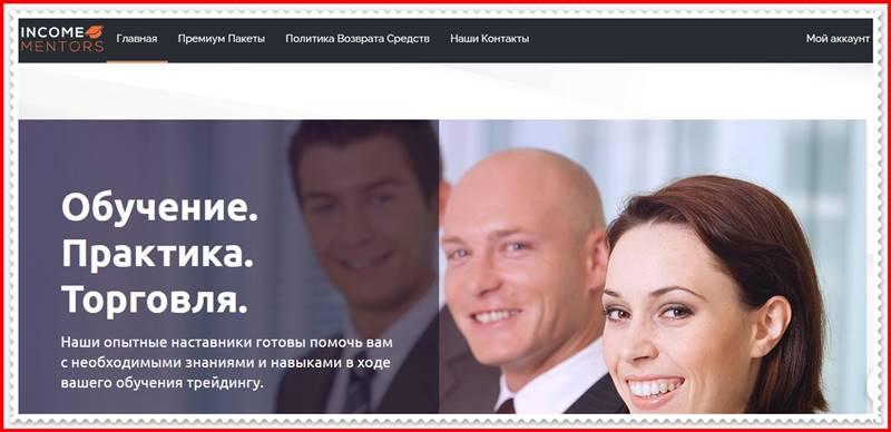 Мошеннический сайт incomementors.net – Отзывы, развод, платит или лохотрон? Мошенники