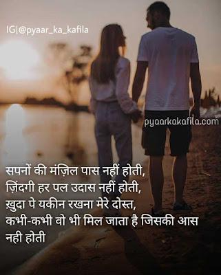 Romantic Shayari For Life partner