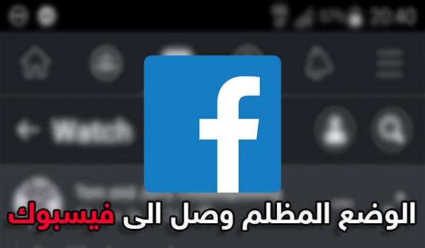 الوضع الليلي على فيسبوك بدأ بالظهور لبعض المستخدمين !! - بحرية درويد