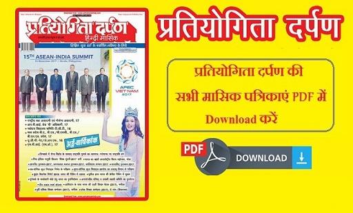 All Pratiyogita Darpan 2018 PDF